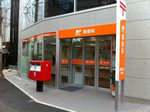 Jingumae Six Post Office